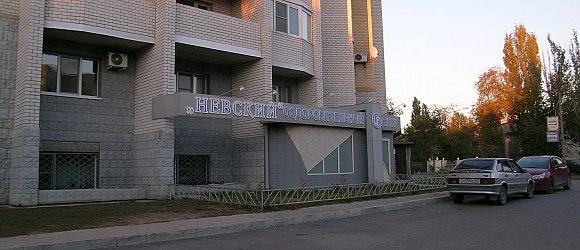 """Реабилитационно-оздоровительный центр """"Невский"""". Центральный район г.Волгограда"""
