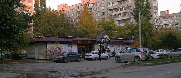 Пиццерия «Макарена». Центральный район г.Волгограда