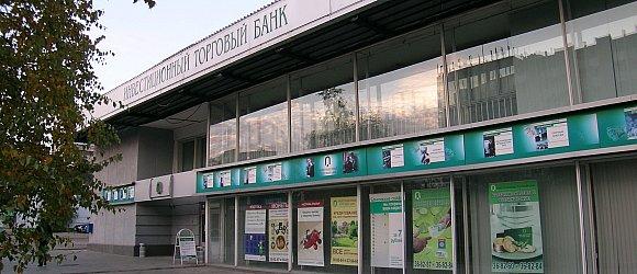 Инвестиционный торговый банк. Центральный район г.Волгограда