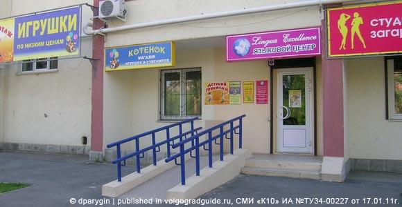 Языковой центр Lingua Excellence. Краснооктябрьский район г.Волгограда