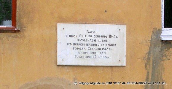Здесь с июля 1941 г. по сентябрь 1942г. находился штаб 1-го истребительного батальона города Сталинграда