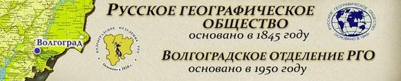 Волгоградское отделение РГО