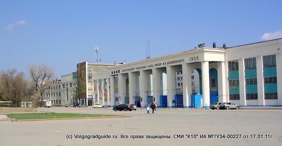 Проходные Волгоградского Тракторного завода. Площадь им. Дзержинского.