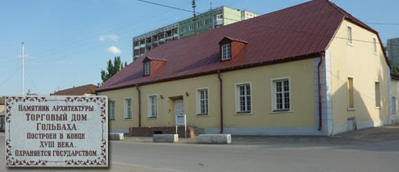 Дом Гольбаха