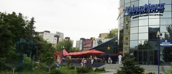 Макдональдс Ворошиловский район