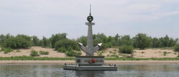 Памятный знак, речникам Волжской флотилии, погибшим во время Сталинградской битвы