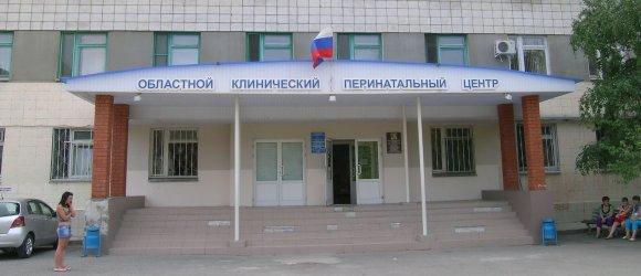 Областной Клинический Перинатальный Центр / Областной роддом