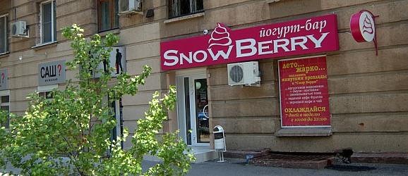 Йогурт кафе бар SnowBerry Волгоград