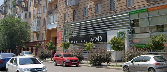 Суши бар  Мисаго