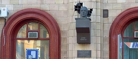 Скульптура-бюст диктору Юрию Левитану. Центральный район г.Волгограда