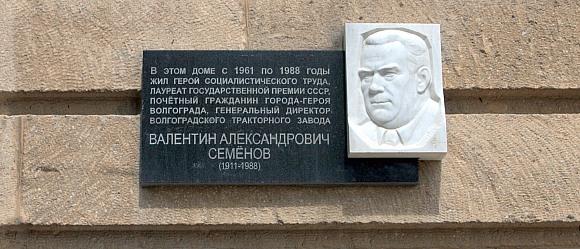 Валентин Александрович Семенов