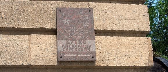 Герой Советского Союза Александр Сергеевич Бутко