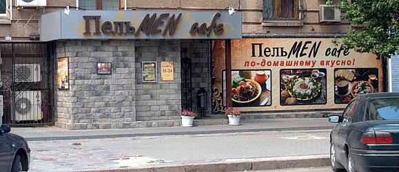 ПельМЕН кафе Волгоград