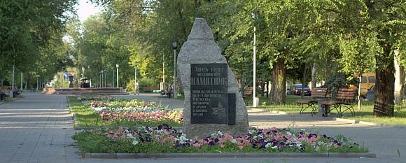 Закладной камень на месте памятника войнам волгоградцам защитникам Отечества погибшим в армии в мирное время.