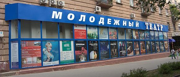 Молодежный театр Волгоград