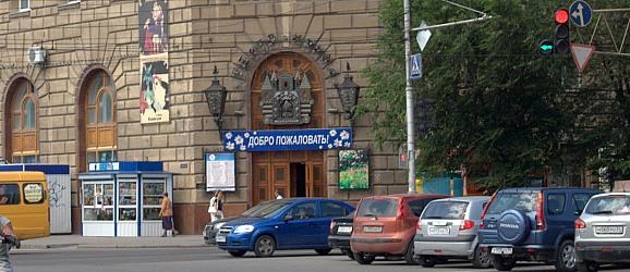 Волгоградский областной театр кукол ГУК