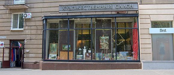 Художественный салон Волгоград