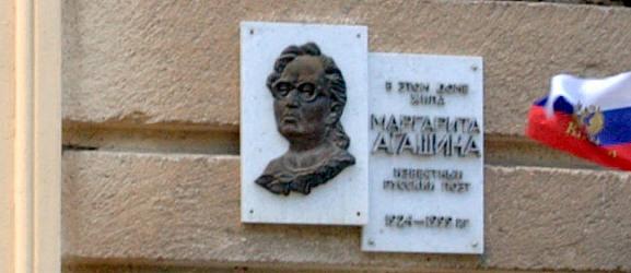 Поэтесса  Маргарита Агашина