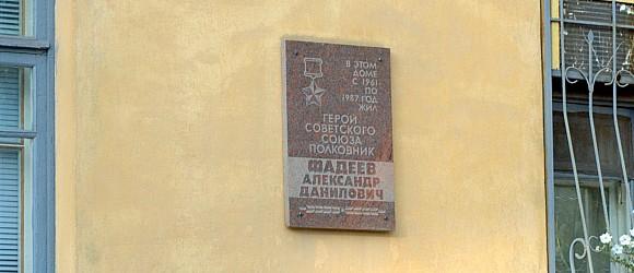 Мемориальная доска герою Советского Союза Александру Даниловичу Фадееву