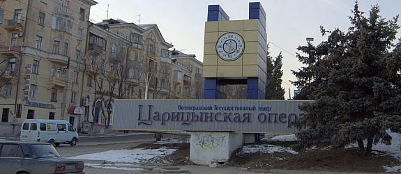 Царицынская опера Волгоград