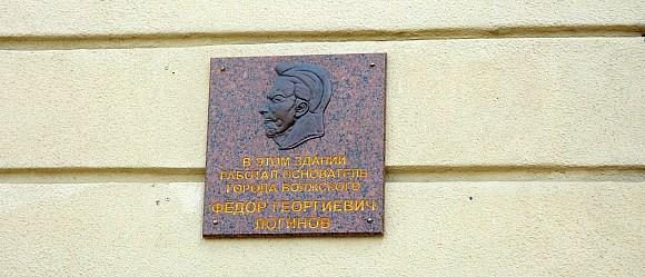 Ф.Г.Логинов