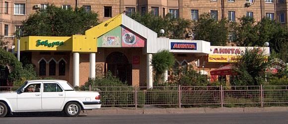 Кафе Анита Волгоград