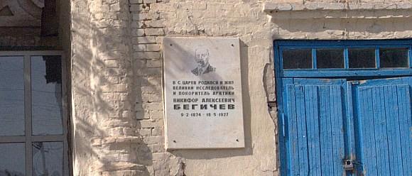 Великий исследователь и покоритель Арктики Никифор Алексеевич Бегичев
