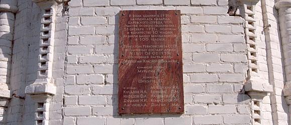 В этом здании в 1921 году находилась казарма Царицынского отряда частей особого назначения.
