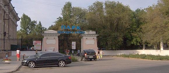 Центральный парк. г. Волжский