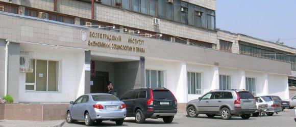 Волгоградский институт экономики, социологии и права