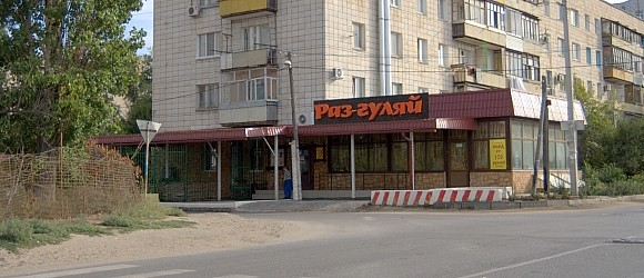 Кафе Раз-гуляй Волгоград