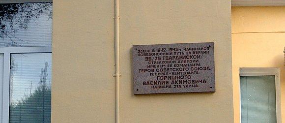 Улица имени Героя Советского Союза Горишного Василия Акимовича