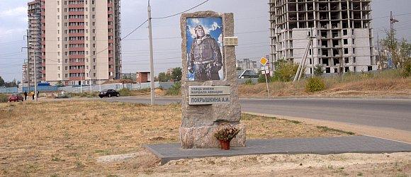 Улица имени маршала авиации Покрышкина А.И. Волгоград