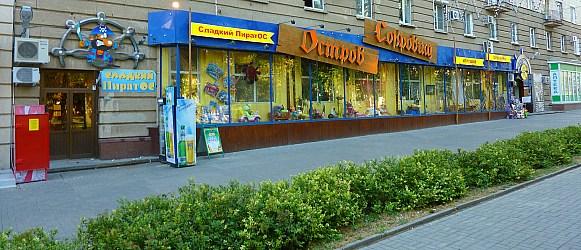 Подарки для детей и взрослых от 0 до 99 лет., широкий выбор сувенирной продукции, товаров для интерьера и декоративно-ландшафтного дизайна.