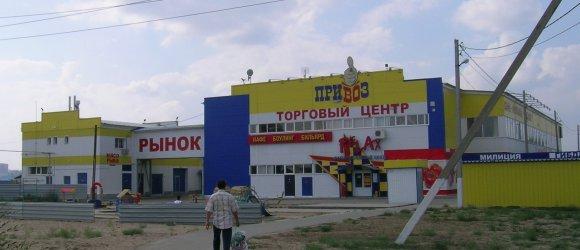 """Торговый центр """"ПРИВОЗ"""". г.Краснослободск, около переправы в Волгоград"""