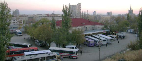Центральный автовокзал г.Волгограда