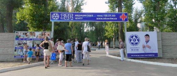 ВДЦ Медицинский Центр – современная клиника в Волгограде. Дзержинский район.