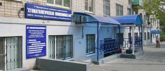 МУЗ «Стоматологическая поликлиника №8». Дзержинский район г.Волгограда