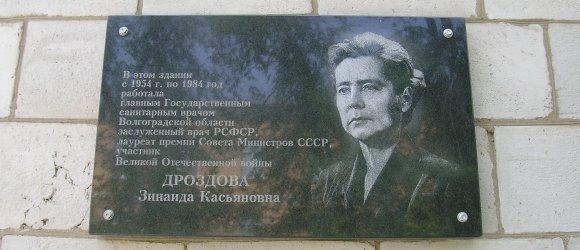 Дроздова Зинаида Касьяновна, памятная доска установлена на Центре гигиены и эпидемиологии
