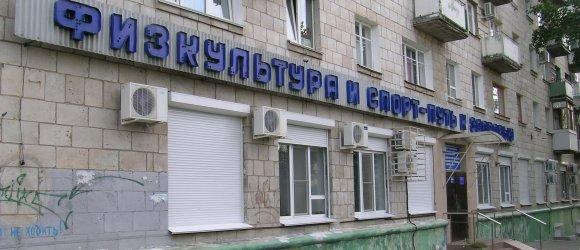 Волгоградский Областной Врачебно-физкультурный Диспансер