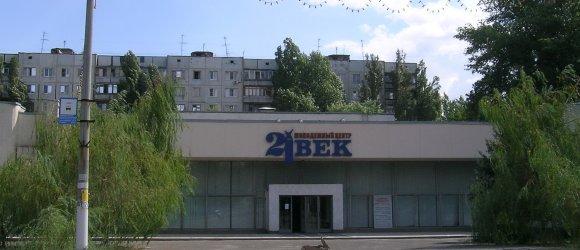 """Молодежный центр """"21 Век"""""""