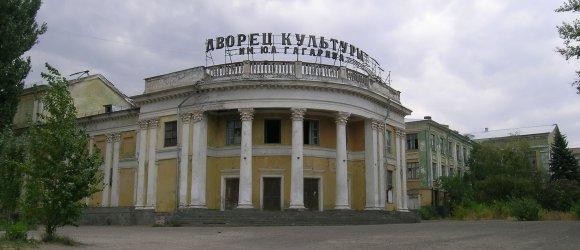 Дворец культуры им. Ю.А. Гагарина.