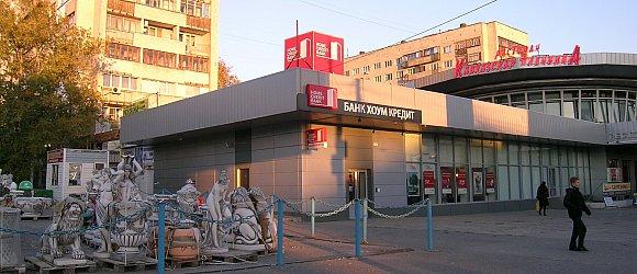 Home Credit Bank. Дополнительный офис на ул. Невской