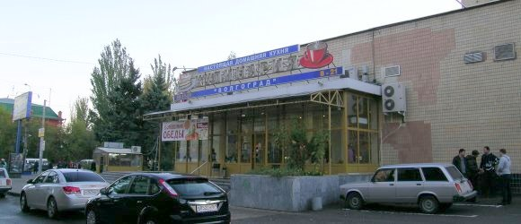 """Кулинария """"Волгоград"""" у гостиницы """"Южная"""""""