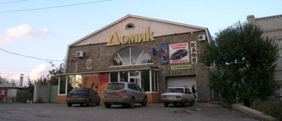 """Кафе """"Домик"""", Дзержинский район г.Волгограда"""