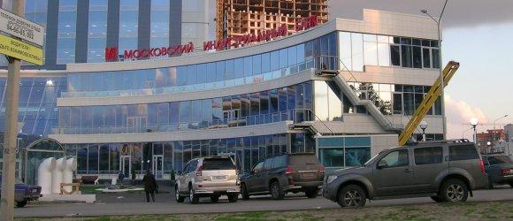 Московский индустриальный банк, Центральный район г.Волгограда