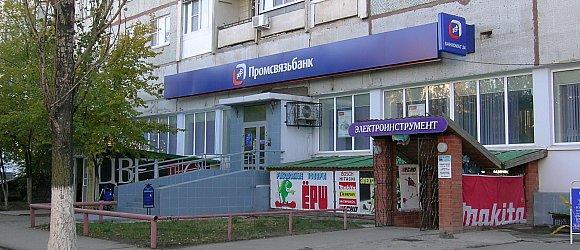 """ОАО """"Промсвязьбанк"""" ДО """"Дзержинский"""". Дзержинский район г.Волгограда"""