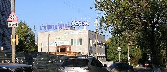 """Стоматология """"Стриж"""". Дзержинский район г.Волгограда"""