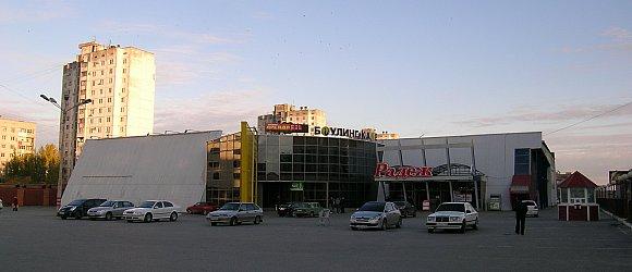"Комплекс ""Радеж"" на ул. Ткачева: кафе, боулинг, супермаркет. Центральный район г.Волгограда"