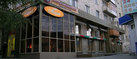 "Кафе ""Марио"". Центральный район г.Волгограда"